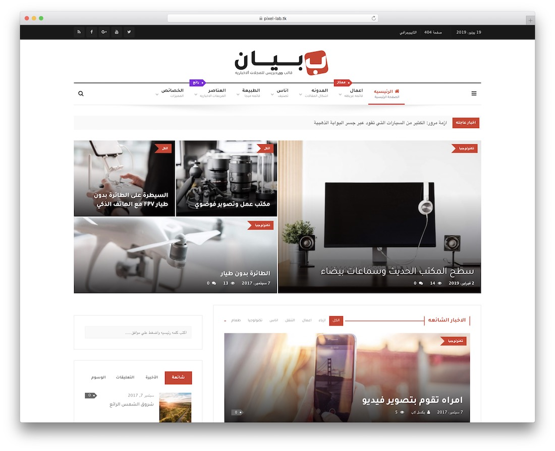 bayan rtl wordpress theme